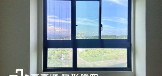 防墜隱形鐵窗